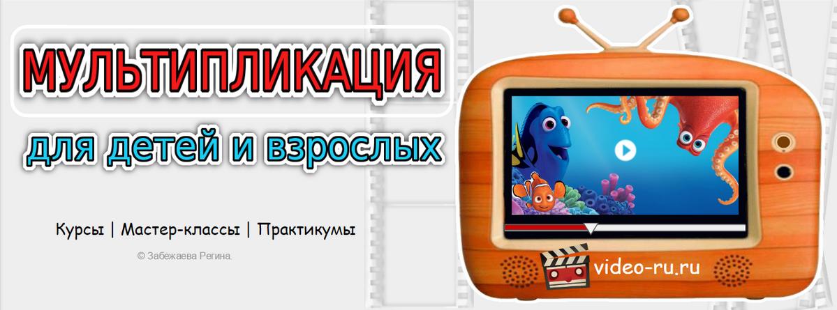 Создание мультфильмов видео-курсы